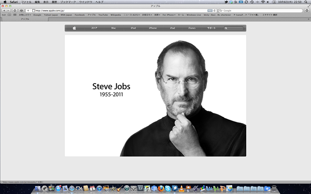 Steve Jobs 1955-2011 スクリーンショット