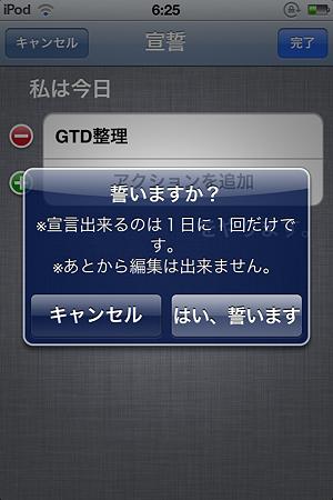 20110911アプリ vow(3)