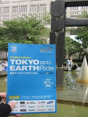 TOKYO EARTH RIDE 2011