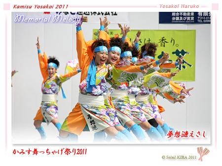 夢想漣えさし_41 - かみす舞っちゃげ祭り2011