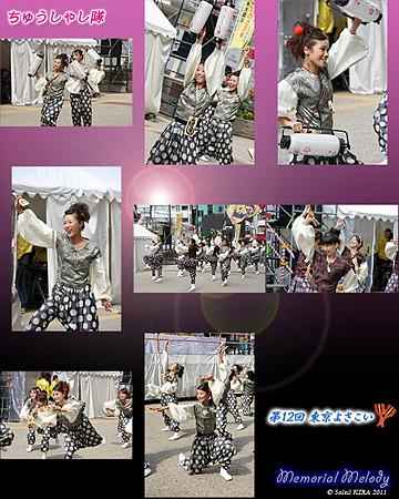 ちゅうしゃし隊_03 - 第12回 東京よさこい 2011