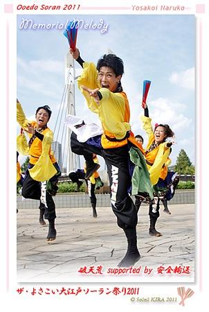 破天荒 supported by 安全輸送_21 - ザ・よさこい大江戸ソーラン祭り2011