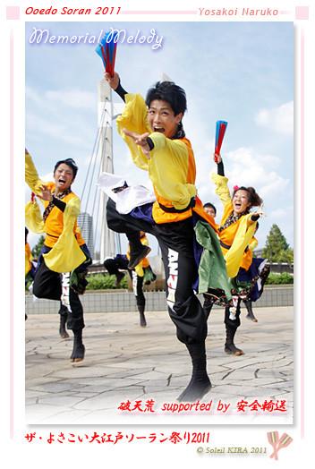 写真: 破天荒 supported by 安全輸送_21 - ザ・よさこい大江戸ソーラン祭り2011