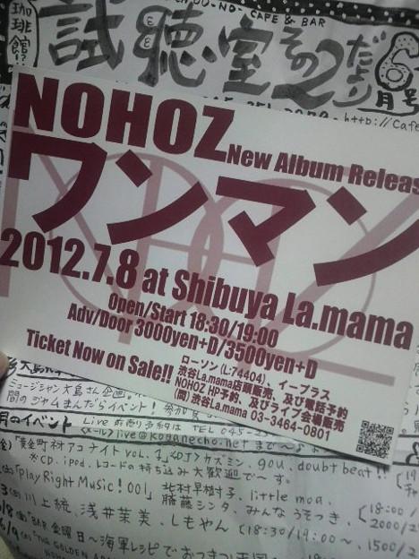20120609 試聴室その2 NOHOZ