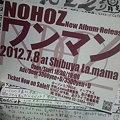 Photos: 20120609 試聴室その2 NOHOZ