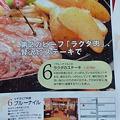 Photos: 秋田でラクダのステーキが食えるだと…!
