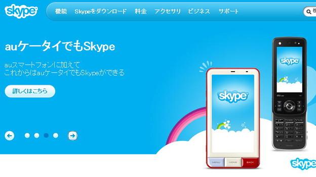 写真: skype