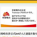写真: Twitter公式WEB:中部電力の広告(拡大)
