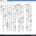 写真: Chromeエクステンション:青空縦書きリーダー(ルビあり)