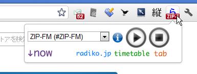 Chromeエクステンション:radiko player(拡大)