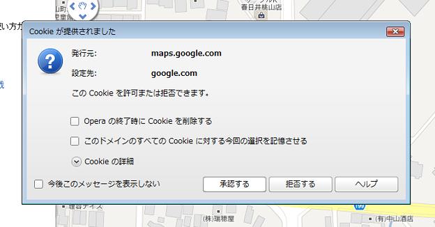 Operaダイアログ:Cookieを許可する前に確認する