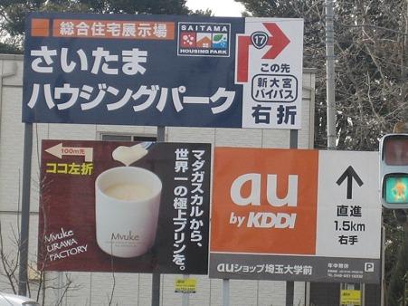 埼大通りの看板