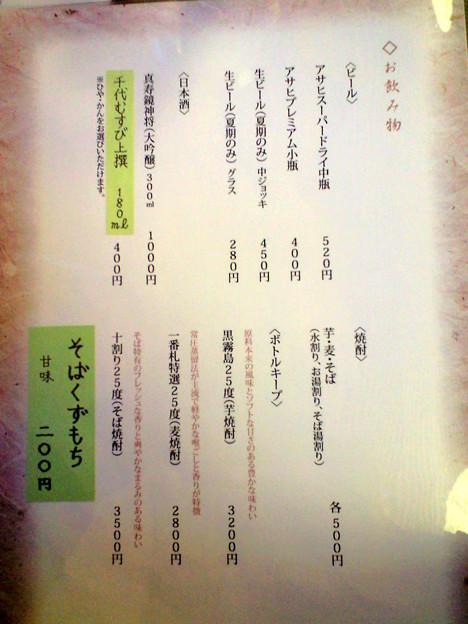 蕎亭松庵2010.06 (10)