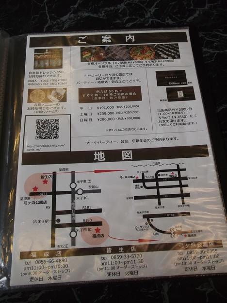 キャリー・リー皆生店menu (17)