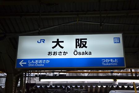 駅名標@大阪駅[8/11]