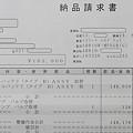 Photos: 納品請求書(エスハイ 216V動力バッテリ)