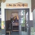 Photos: 今日の阿弥陀堂1