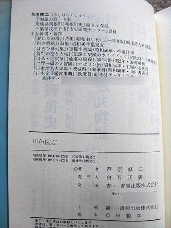 川魚図志<増補改訂版>奥付