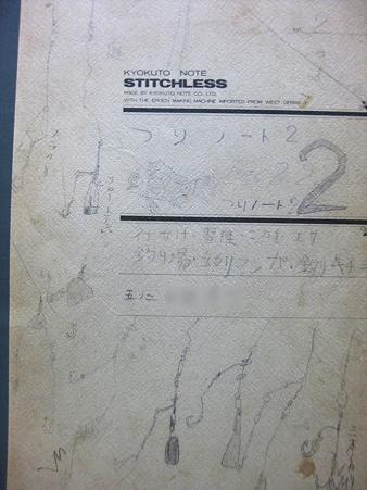 つりノート2
