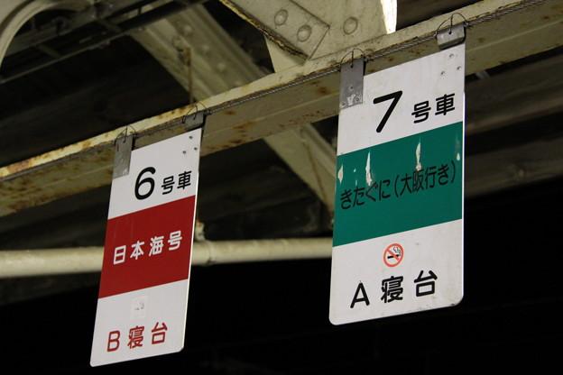 Photos: 直江津駅 乗車案内板