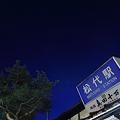 松代駅 点景7