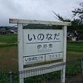 一畑電車 北松江線 伊野灘駅 駅名標