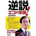 Photos: 逆説エコの常識武田邦彦教授