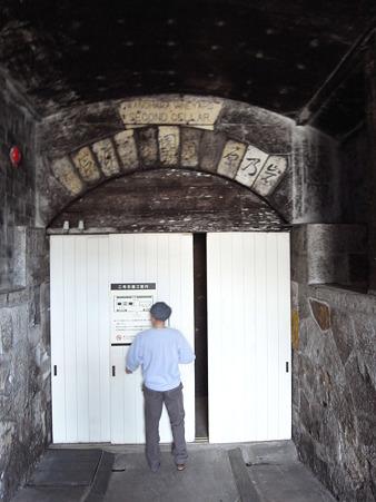 岩の原葡萄園 第二号石蔵 入り口