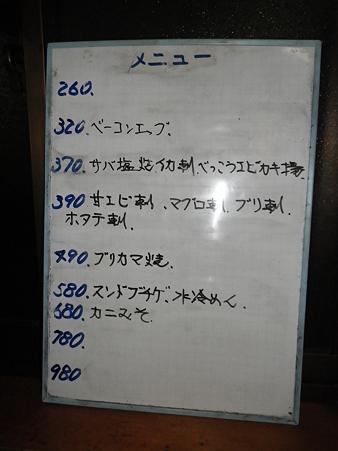 やきとり福ちゃん 白板メニュー2