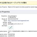Photos: ogp_test_result