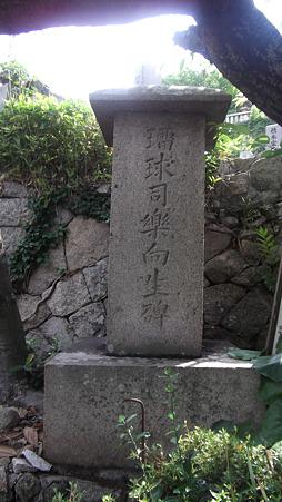 瑠(琉)球司楽向生碑/総高190cm