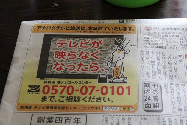 Photos: アナログテレビ放送終了