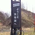 写真: 20120430支笏湖看板
