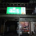Photos: 湯遊び処 箱根の湯