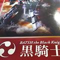 Photos: 黒騎士_001