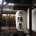 写真: Jinya, Tsurumaki Onsen, Kanagawa