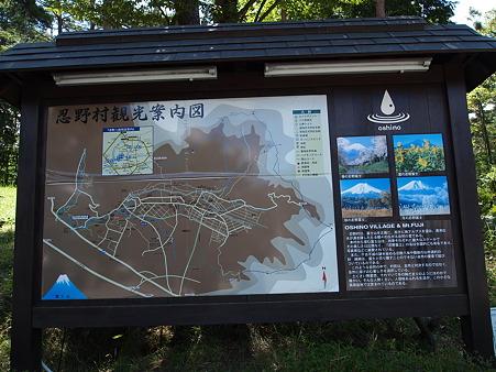 忍野村案内図