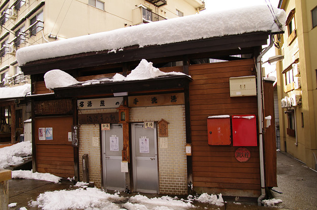 s3588_野沢温泉_熊の手洗湯