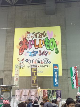 YBC 美味しいものフェア2012