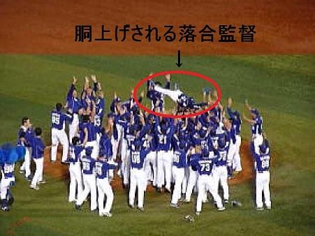 111018-ハマスタ 優勝の歓喜 (8)改