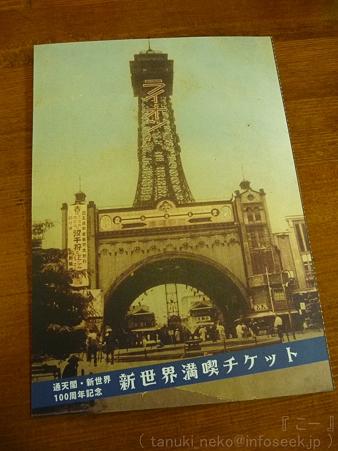 120305-新世界クーポン+くしかつ (1)