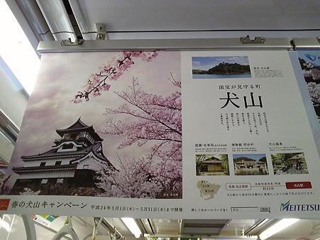 120415-小田急吊り広告♯名鉄 (1)