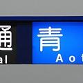 京成3400形行先 【普通】青砥
