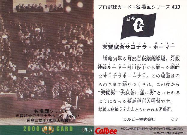 プロ野球チップス2000ON-07長嶋茂雄(読売ジャイアンツ)
