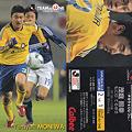 写真: 日本代表チップス2011AO-02茂庭照幸(セレッソ大阪)