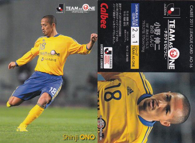 日本代表チップス2011AO-16小野伸二(清水エスパルス)