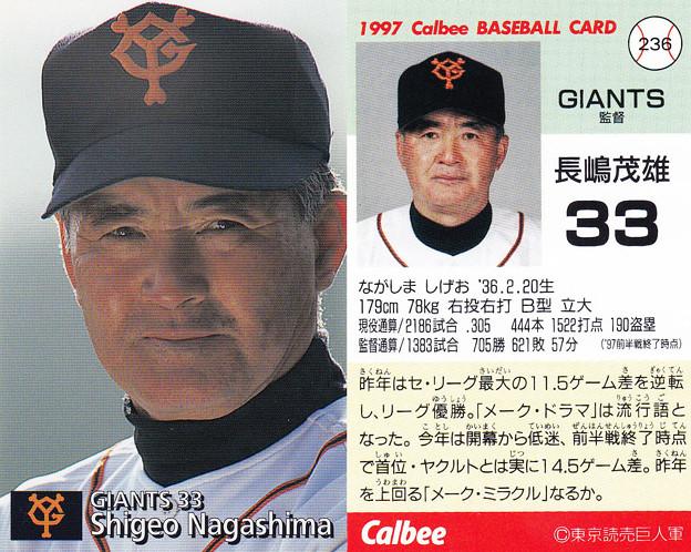 プロ野球チップス1997No.236長嶋茂雄(読売ジャイアンツ)