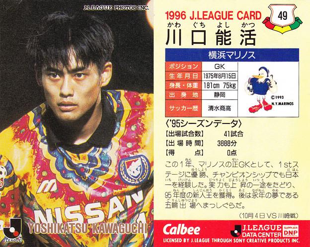 Jリーグチップス1996No.049ゴールド川口能活(横浜マリノス)