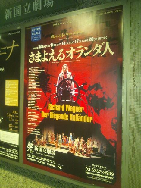 Photos: 新国立劇場「さまよえるオランダ人」ポスター