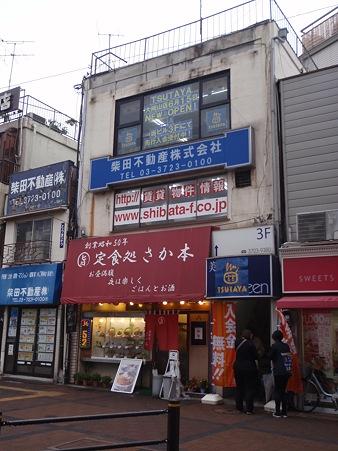 柴田不動産 (大岡山)